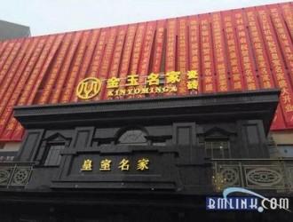 金玉名家瓷砖武汉旗舰店盛大开业