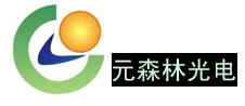 深圳市元森林光电科技有限公司